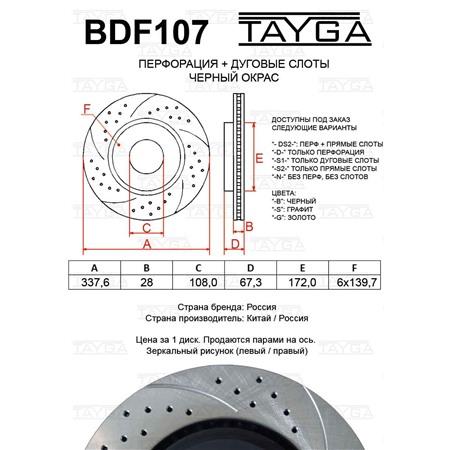 BDF107 - ПЕРЕДНИЕ