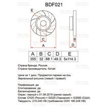 BDF021. Передняя ось. Перфорация + слоты