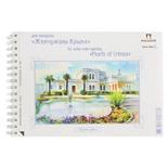 Альбом для акварели А4 Palazzo Юсуповский дворец 20 листов, 200 г/м2, мелкое зерно АЛ-6716