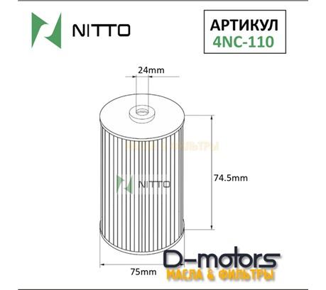 Фильтр масляный NITTO  4NC-110