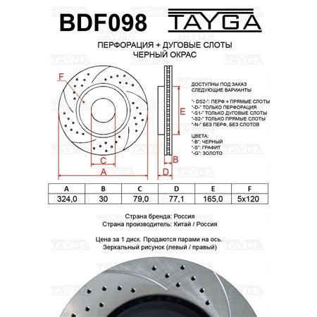 BDF098 - ПЕРЕДНИЕ