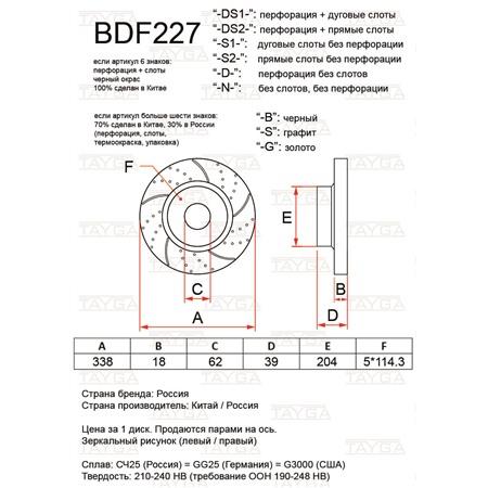 BDF227-S1-G - ЗАДНИЕ