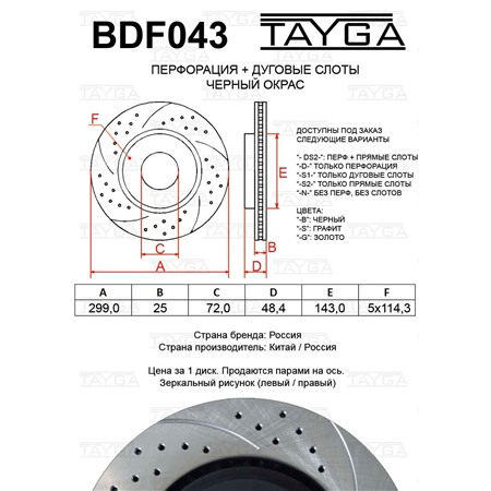 BDF043 - ПЕРЕДНИЕ