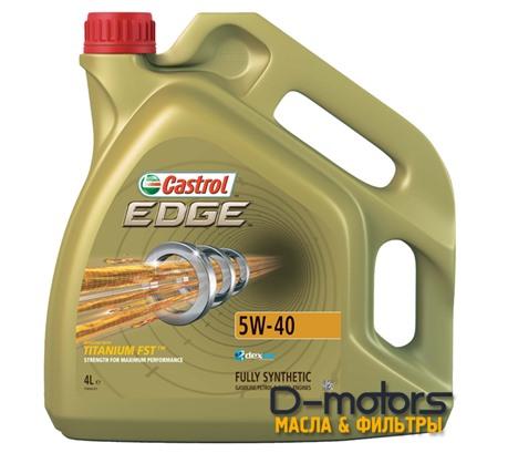 CASTROL EDGE 5W-40 (4л.)